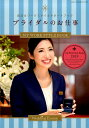 楽天楽天ブックスブライダルのお仕事(2019) MY WORK STYLE BOOK (GEIBUN MOOKS)