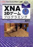 新华社三维[游戏] - Mupuroguramingu[XNA 3Dゲームプログラミング [ Xelf ]]