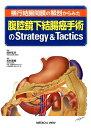 横行結腸間膜の解剖からみた腹腔鏡下結腸癌手術のStrategy & Tactic