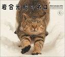 ミニカレンダー岩合光昭のネコ(2016) [ 岩合光昭 ]