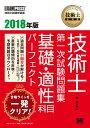技術士教科書 技術士 第一次試験問題集 基礎・適性科目パーフェクト 2018年版 (EXAMPRES