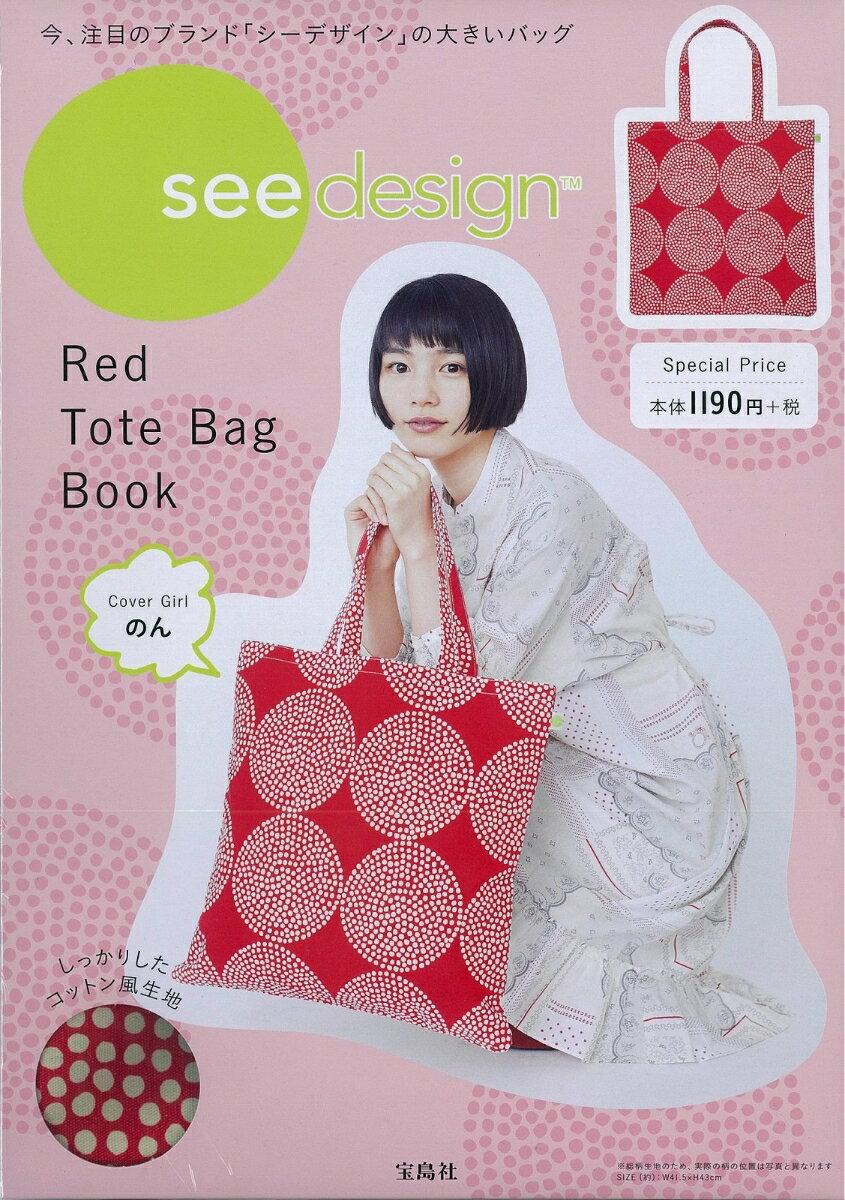 see design Red Tote Bag Book ([バラエティ])