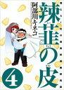 辣韮の皮(4) 萌えろ!杜の宮高校漫画研究部 (Gum comics) [ 阿部川キネコ ]