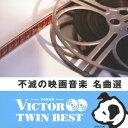ビクター TWIN BEST::不滅の映画音楽名曲選 [ (サウンドトラック) ]