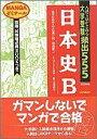 大学受験頻出555・日本史B改訂新版 [ 宇佐美正利 ]