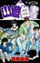 幽☆遊☆白書(第17巻) (ジャンプコミックス) 冨樫義博