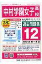 中村学園女子高校過去問題集12(H27/前期【5科目】+模試(平成28年度受験用)