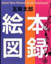 五味太郎絵本図録 [ 五味太郎 ]