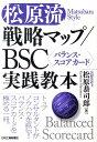 〈松原流〉戦略マップ/BSC〈バランス・スコアカード〉実践教本 [ 松原恭司郎 ]
