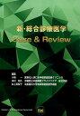 新・総合診療医学Case & Review [ 小嶋一 ]