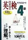 CD付英検4級サクセスロード (わかるわかるON英語シリーズ) [ 尾崎哲夫 ]