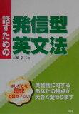 【】話すための発信型英文法 [ 市橋敬三 ]