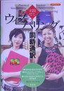実践ゼミウィスパリング同時通訳〔2005年〕改