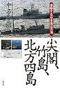 尖閣、竹島、北方四島 [ 中名生正昭 ]