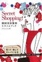 Secret Shopping! 韓国美容整形スタイルブック [ ピヒョンジョン ]