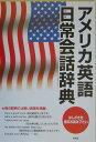 アメリカ英語日常会話辞典 [ 市橋敬三 ]