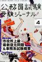受験ジャーナル(28年度試験対応 vol.4)