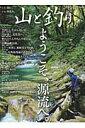 山と釣り(vol.2(2016)) ようこそ、源流へ。 特集:幕営釣行を楽しむ (Chikyu-ma