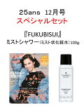 25ans (ヴァンサンカン) 12月号<br/>× 『FUKUBISUI(福美水)』ミストシャワー(ミスト状化粧水)100g 特別セット