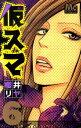仮スマ(6) (マーガレットコミックス)