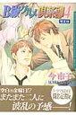 B級グルメ倶楽部(4)ドラマCD付き限 (ダリアコミックス) [ 今市子 ]