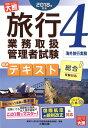 旅行業務取扱管理者試験標準テキスト(4 2018年対策) 総...