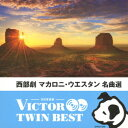 VICTOR TWIN BEST::西部劇 マカロニ ウエスタン 名曲選 (サウンドトラック)