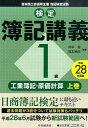 検定簿記講義1級工業簿記・原価計算(上巻 平成28年度版) [ 岡本清 ]
