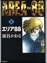 エリア88(9) (MFコミックス) [ 新谷かおる ]