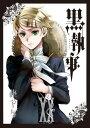 黒執事(20) (G fantasy comics) [ 枢...