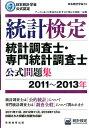 統計検定統計調査士・専門統計調査士公式問題集(2011〜2013年) [ 日本統計学会 ]
