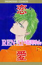 Ren-ai(恋愛)(2) [ 高河ゆん ]