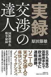 実録・交渉の達人ーー国際標準化戦争秘録 [ 原田 節雄 ]
