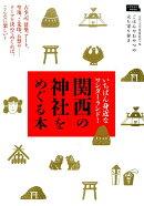 【予約】関西の神社をめぐる本