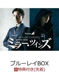 【先着特典】ミラー・ツインズ Season2 ブルーレイBOX(メインビジュアル クリアファイル付き)【Blu-ray】 [ 藤ヶ谷太輔 ]