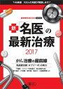 新「名医」の最新治療(2017)