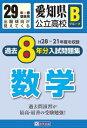 愛知県公立高校Bグループ過去8年分入試問題集数学(29年春受験用)