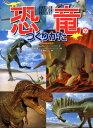 【送料無料】恐竜のつくりかた [ 竹内しんぜん ]
