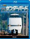 ビコム ブルーレイ展望::683系 特急サンダーバード 富山〜大阪【Blu-ray】 [ (鉄道) ]