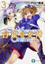 Only Sense Online 白銀の女神3 -オンリーセンス・オンラインー (ファンタジア文庫) [ アロハ 座長 ]