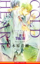 COLD HEART in TOKYO (B-boy novels) [ 木原音瀬 ]