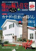 憧れの輸入住宅を建てる(2015 SPRING)