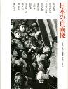 日本の自画像 写真が描く戦後