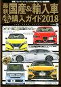 最新国産&輸入車全モデル購入ガイド(2018) JAF US...