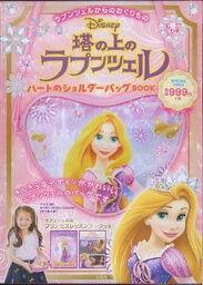 塔の上のラプンツェルハートのショルダーバッグBOOK Disney ([バラエティ])