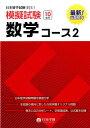 日本留学試験(EJU)模擬試験数学コース2