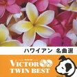 ビクター TWIN BEST::ハワイアン名曲選 [ (ワールド・ミュージック) ]
