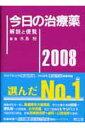 今日の治療薬(2008年版)
