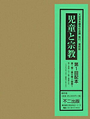 児童と宗教(第1巻〜第5巻,解説・総目次・)復刻版