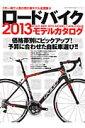 ロードバイク2013モデルカタログ